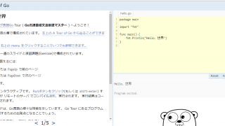 【プログラミング】Go言語って、CやC++からだとすごく分かりやすい。おっさん向け言語かも?【Webチュートリアル】