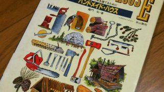 【読書感想文】HANDMADE HOUSE ログハウス・ドームハウス・2×4・在来工法・ブロック・レンガ積み【DIY・セルフビルド】