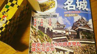【読書感想文】iPhoneと、この本もって当時の城を見に行こう 「タイムトリップ 日本の名城」【VR】