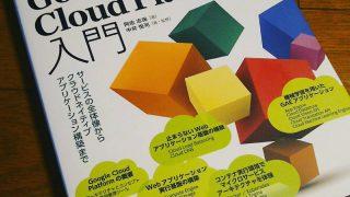 【読書感想文】プログラマーのためのGoogle Cloud Platform入門 Webアプリから機械学習アプリ・ネットワークも!【AWS/Azure/GCP比較】