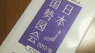 【データマニア?】日本がわかるデータブック 日本国勢図会 2017/18【読書感想文】