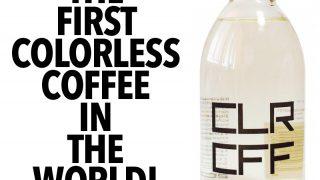 【実験】ろ紙で、濾過すると、透明のコーヒーはできるのか?【息子が実験してました】
