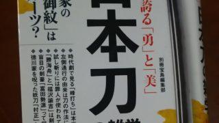 【読書感想文】日本刀の雑学100 時代劇や歴史の真実は意外に常識と違うのかも【現実】