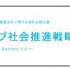 【DIY】ファブ社会推進戦略 使用者責任が一番必要なことなんじゃないですか?【Digital Society 3.0】