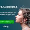 【プログラミング学習】Umedyが8月31日まで1200円のコースを大量に出してますね【趣味の講座もありますね】